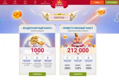 Классический и увлекательный гемблинг в казино Кинг